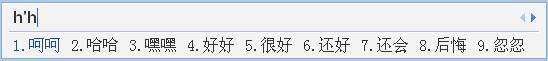 你不知道的QQ拼音输入法实用技巧