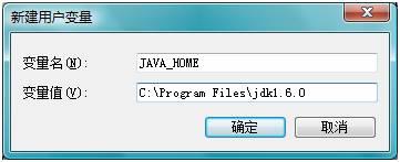 JDK环境和Tomcat环境的配置