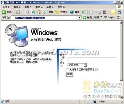 深入学习XP系统中的远程控制