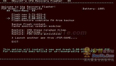 直刷5.00M33,免神电刷机工具Recovery FlasheV1.41教程