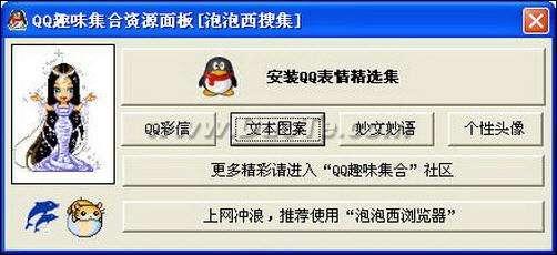 越聊越开心 QQ聊天趣味搞笑工具