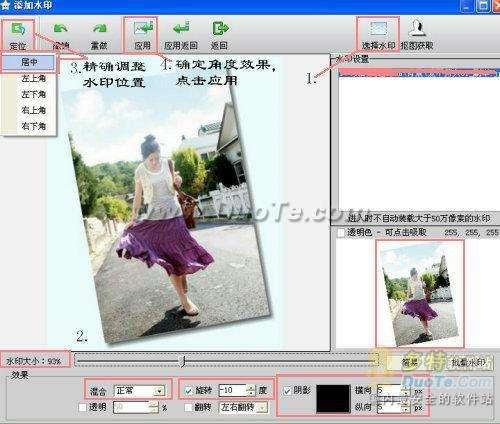 用iSee图片专家制作可爱层叠图风格照片