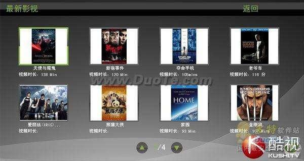 操作简易的高清影院客厅电脑软件-酷视媒体中心