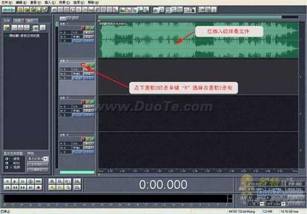 Cool Edit使用教程:录制自唱歌曲