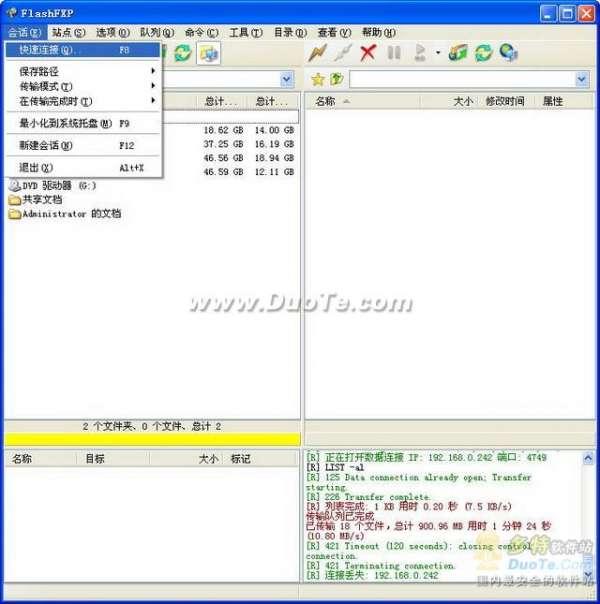 多特软件站作者FTP上传软件的操作方法