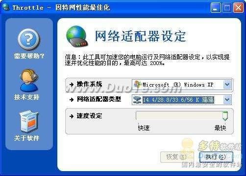 上网加速软件PGWare Throttle使用教程