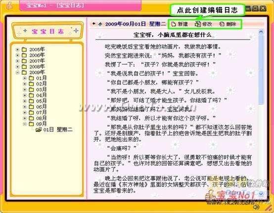 宝宝No1详细介绍及使用教程
