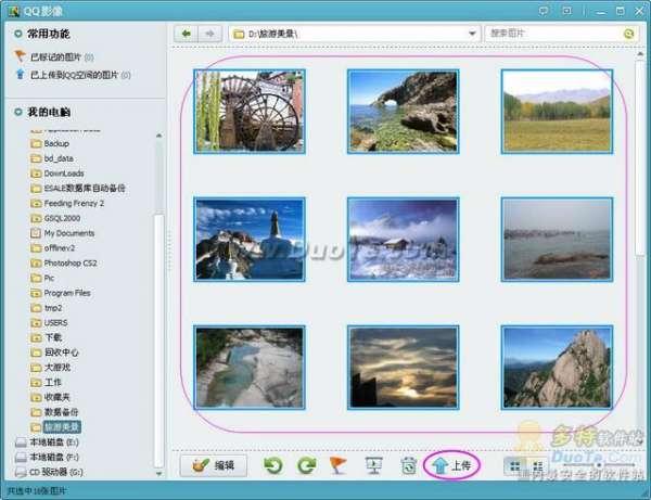 不上QQ空间 也能上传照片到QQ空间相册