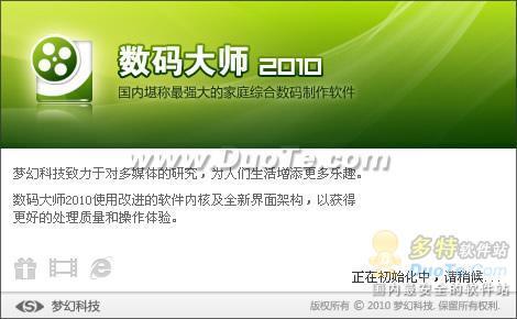 全新数码大师2010抢先曝光