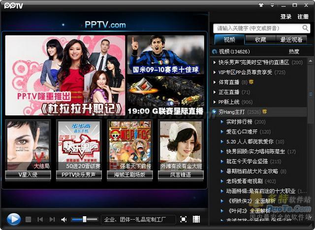 2010年最好用的六款免费网络电视推荐