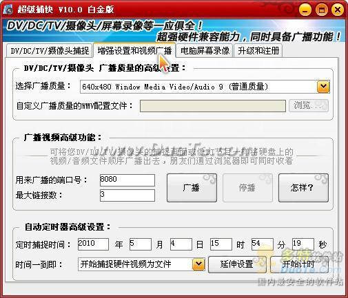 抢先试用国内首款全能录像软件!