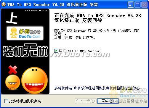 使用WMA To MP3 Encoder,WMA转MP3格式一键搞定