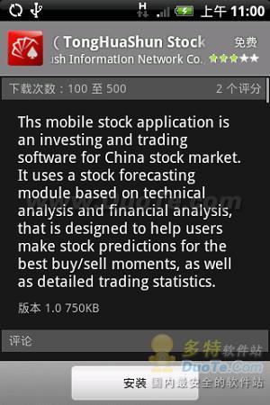同花顺手机炒股登陆Android电子市场