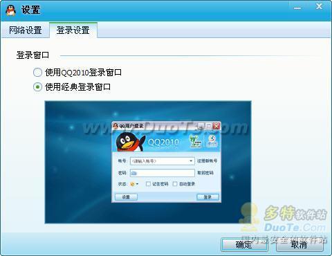 腾讯QQ 2010登录窗口的秘密:有两种登录选择!