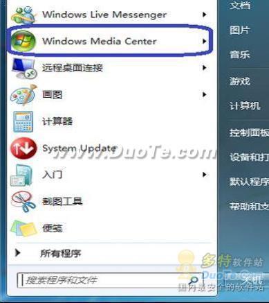 用Windows7免费看电影