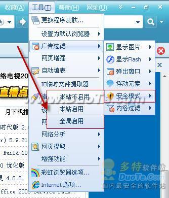 彩虹浏览器!白领上网好帮手