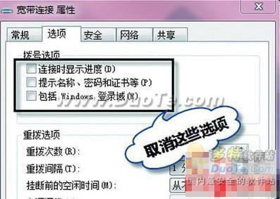 图解Windows 7 ADSL自动拨号配置[组图]