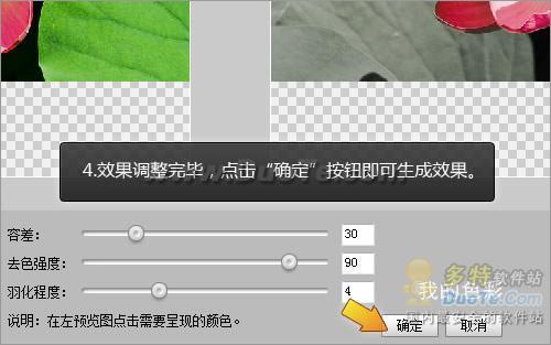 一键即可让图片只保留一种颜色!