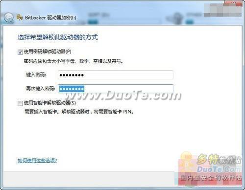 巧妙利用Windows 7中自带的功能为U盘加密(图)