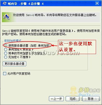 利用serv-u建立FTP站点