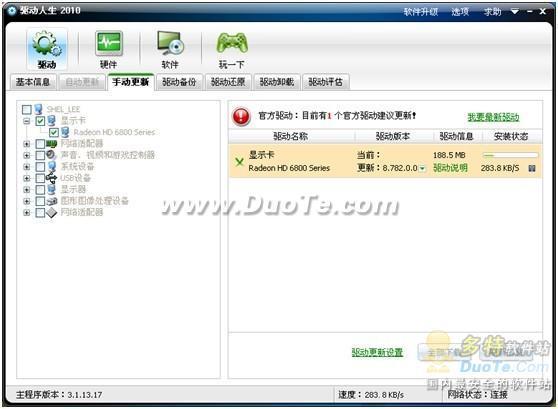 驱动人生评测ATI6870