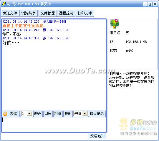 局域网聊天通讯软件:网络快手教程