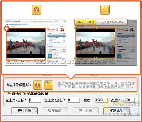 屏幕录像软件中的十项全能手
