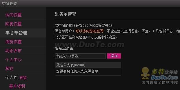 在腾讯QQ空间中设置黑名单的办法