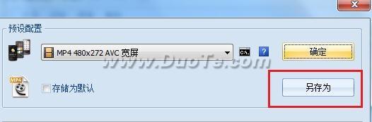 用格式工厂换转PSP电影视频教程