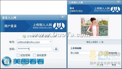 美图看看2.0.9新版发布 人人网、微博齐分享