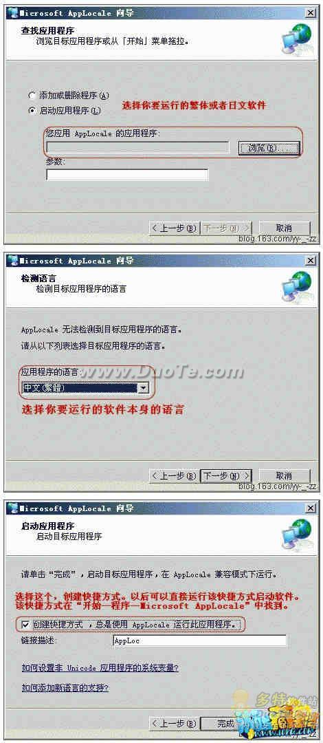 解决繁体游戏、日文游戏乱码的四种方法