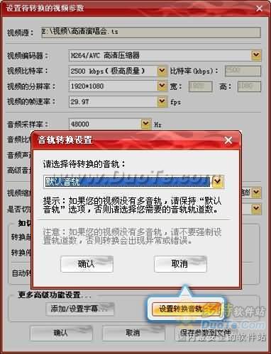 iPad视频转换器