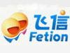 飞信(Fetion)发送即时、离线消息及短信