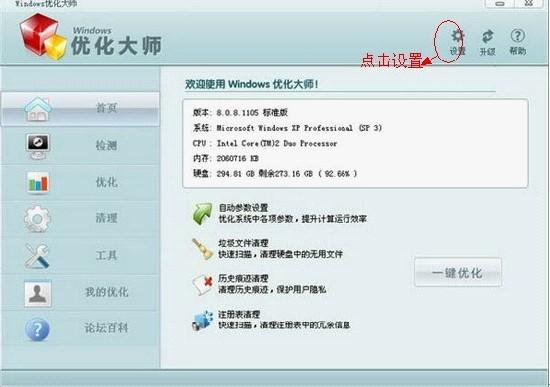 Windows优化大师的基础使用教程