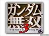 《高达无双3》机师满级能力整理和技能翻译