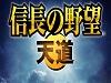 《信长的野望:天道威力增强版》军团长使用心得