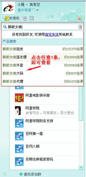 阿里旺旺搜索信息功能大揭秘