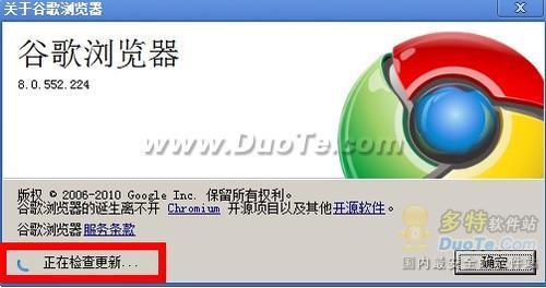 """Google Chrome浏览器""""不能访问更新服务器(错误:3)""""的解决方法"""