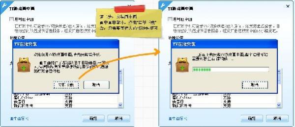 YY语音画中画 武林外传教程