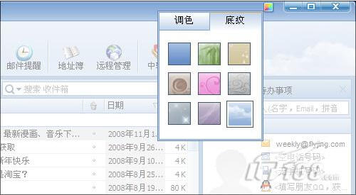 七大改变!Foxmail 6.5新功能体验