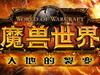 《魔兽世界:大地的裂变》新增声望势力攻略-海加尔守护者