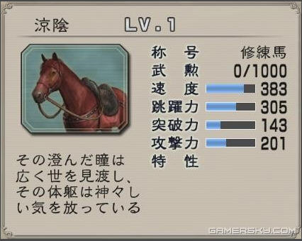 《真三国无双5》刷马和练马的各个方针