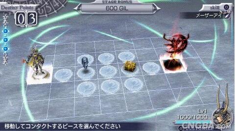 最终幻想-纷争