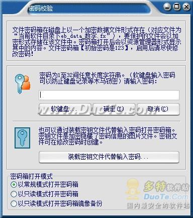 文件不裸存,加密不留痕:文件密码箱使用手记