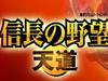 《信长之野望13:天道威力增强版》开始菜单和设定翻译