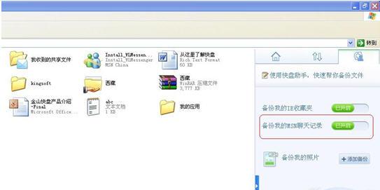 白领必备,金山快盘在多台电脑同步MSN聊天记录