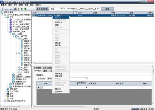浩辰CAD教程协同管理之ISO文档