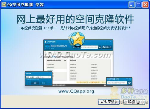 QQ空间克隆器怎么用