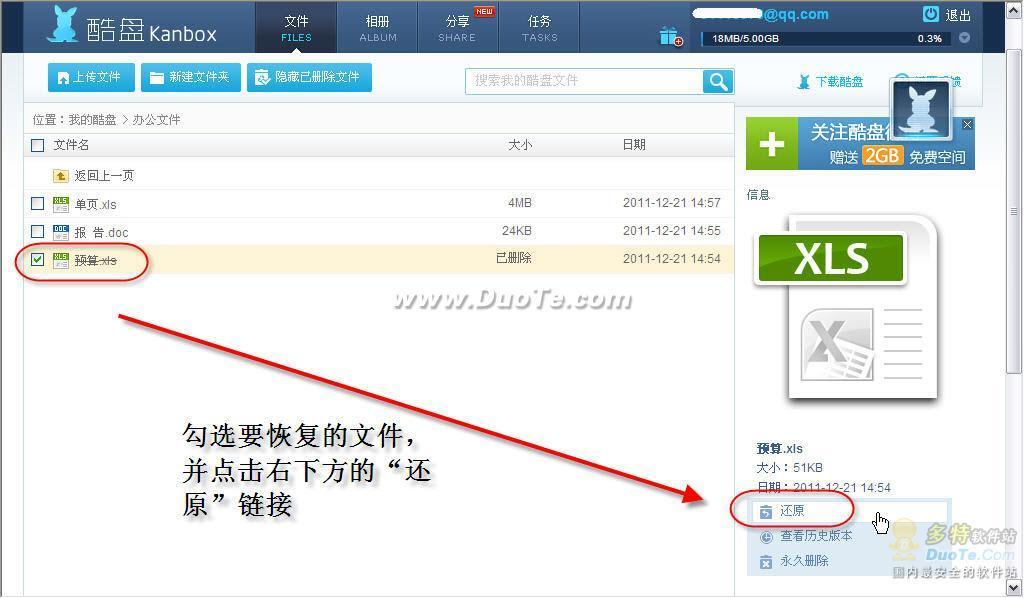 酷盘云端回收站:删除的文件也可失而复得!