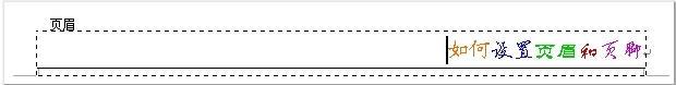 Word文档中页眉页脚怎么设置